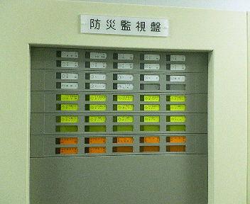 自動火災報知設備点検・火災報知機点検・感知器点検・受信機点検